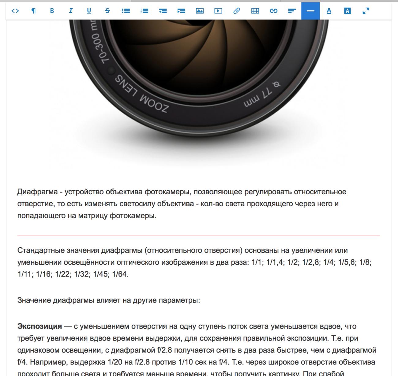 Ограничение диафрагмы в фотоаппарате запишем